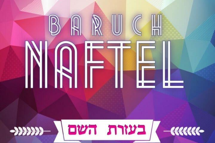 Baruch-Naftel-Bezras-Hashem-870x853_c