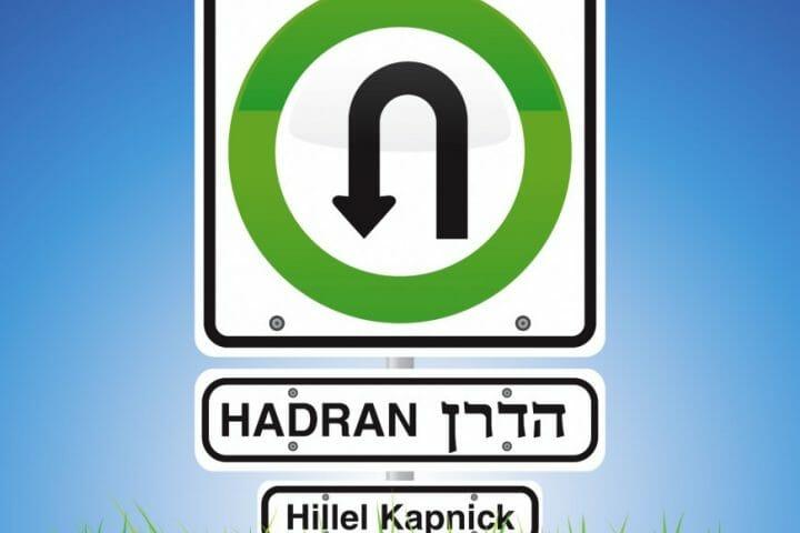 Hardan-Cover-Final-870x870_c