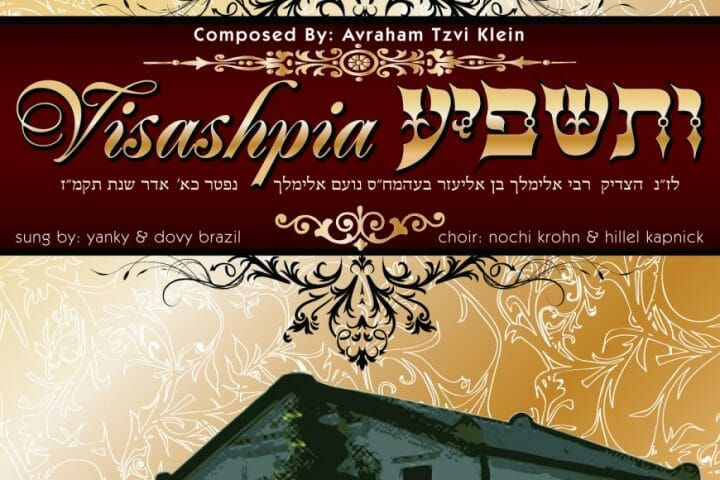 Visashpia-Single-Cover-870x870_c