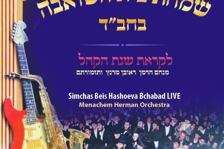 simchas-beis-bchabad